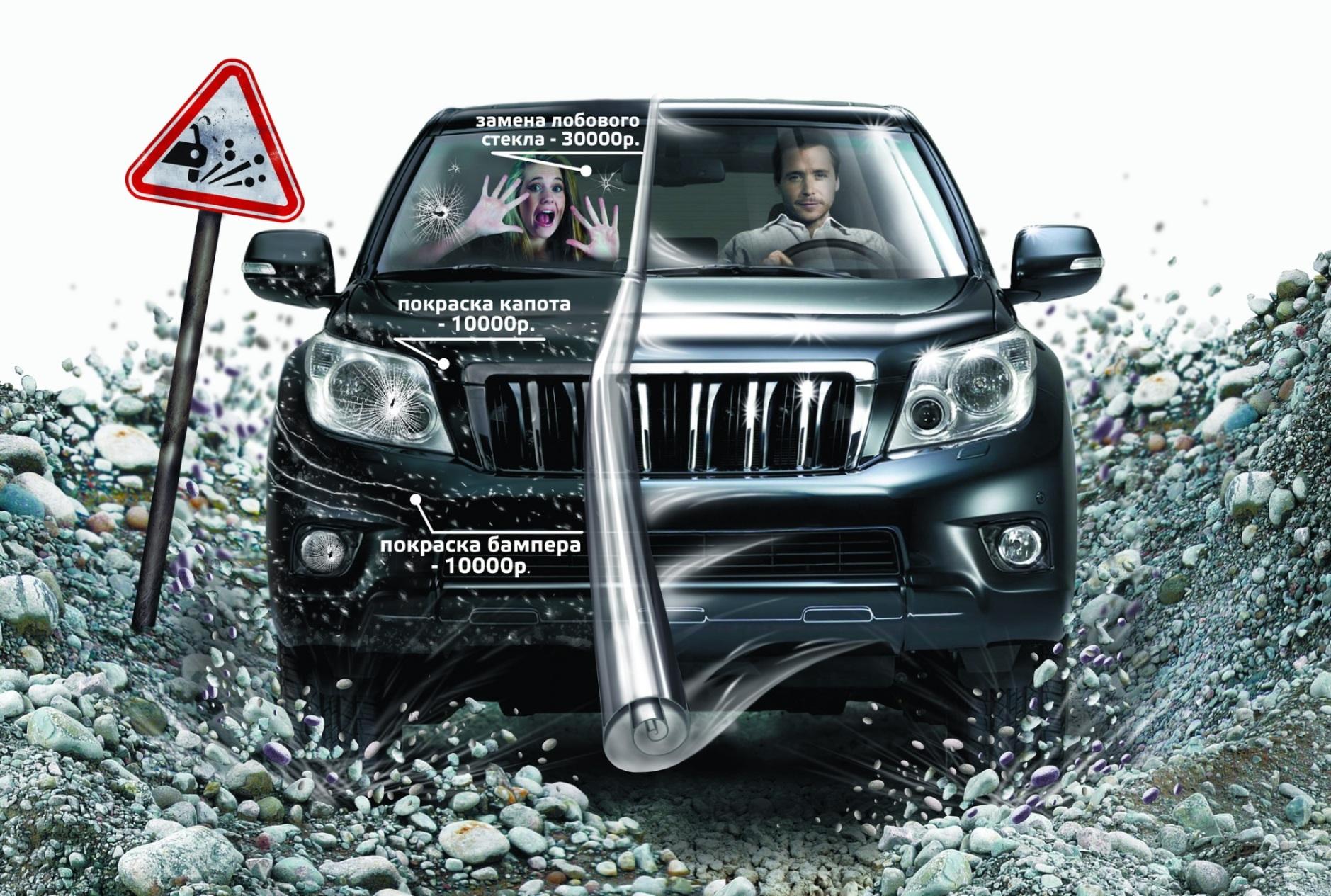 защита кузова автомобиля от сколов и царапин в москве