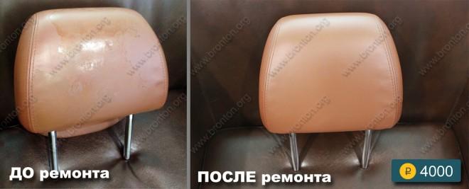 Полное восстановление краски на коже подголовника